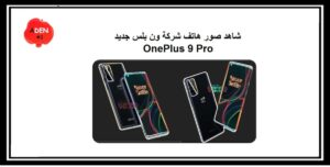 شاهد صور هاتف شركة ون بلس جديد OnePlus 9 Pro