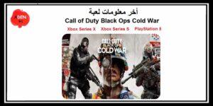 أخر معلومات لعبة Call of Duty Black Ops Cold  على البلاي ستيشن 5 و Xbox Series