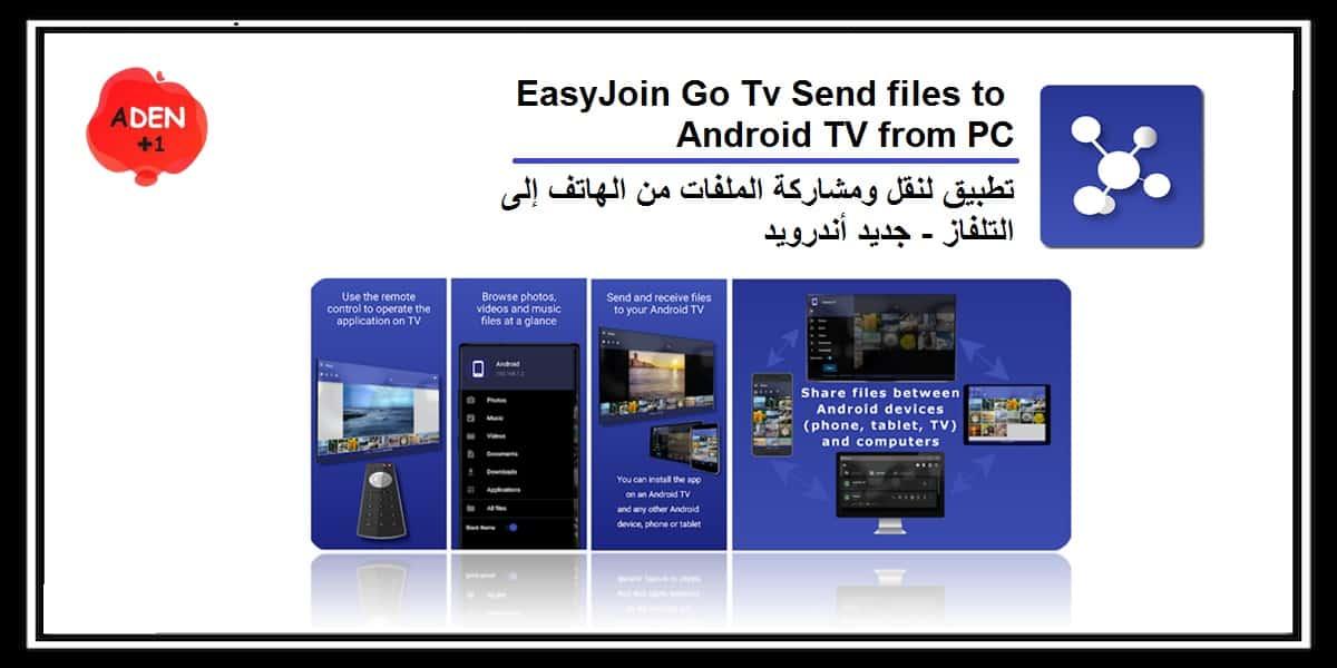 EasyJoin Go Tv تطبيق لنقل ومشاركة الملفات من الهاتف إلى التلفاز – جديد أندرويد