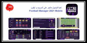 Football Manager 2021 Mobile : لعبة كرة القدم على أندرويد و iOS