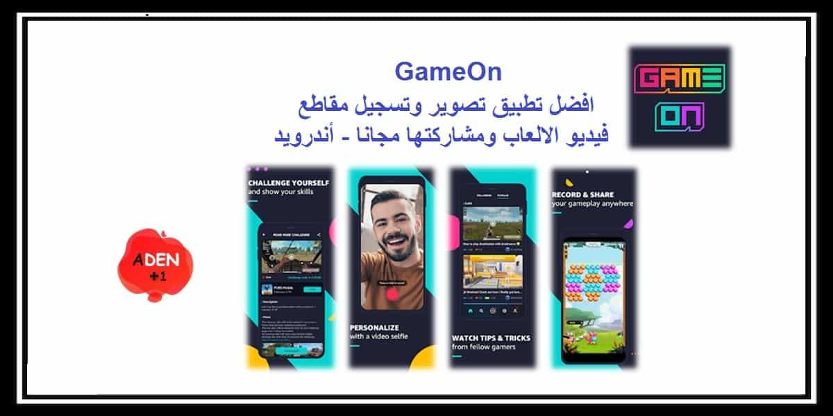 GameOn : افضل تطبيق تصوير وتسجيل مقاطع فيديو الالعاب ومشاركتها مجانا – أندرويد