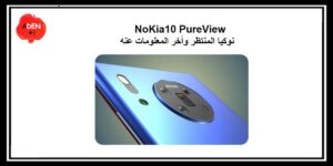نوكيا المنتظر NoKia10 PureView وآخر المعلومات عنه