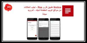 Notice تطبيق قارئ Rss – لجلب المقالات من مواقع الويب المفضلة لديك مجاناً – أندرويد