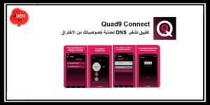 Quad9 Connect : تطبيق تشفير DNS لحماية خصوصياتك من الاختراق – أندرويد