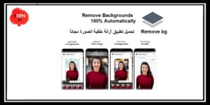 Remove bg : تحميل تطبيق إزالة خلفية الصورة مجاناً – أندرويد