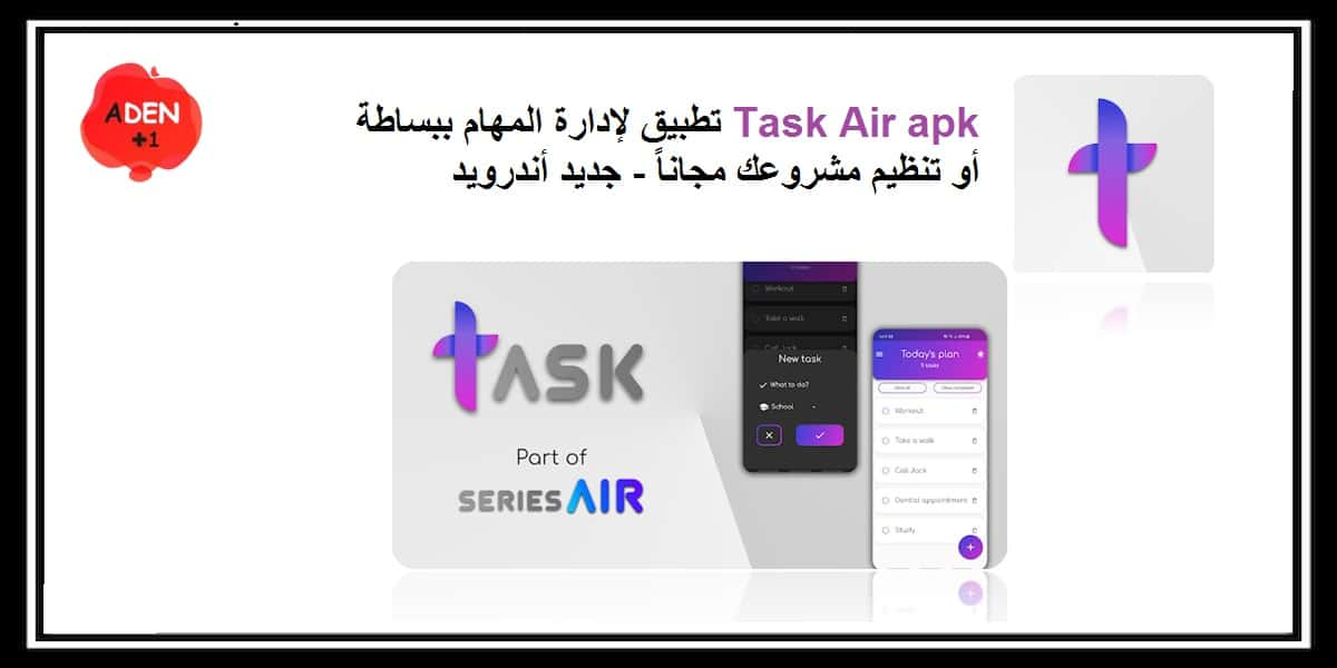 Task Air apk تطبيق لإدارة المهام ببساطة أو تنظيم مشروعك مجاناً – جديد أندرويد