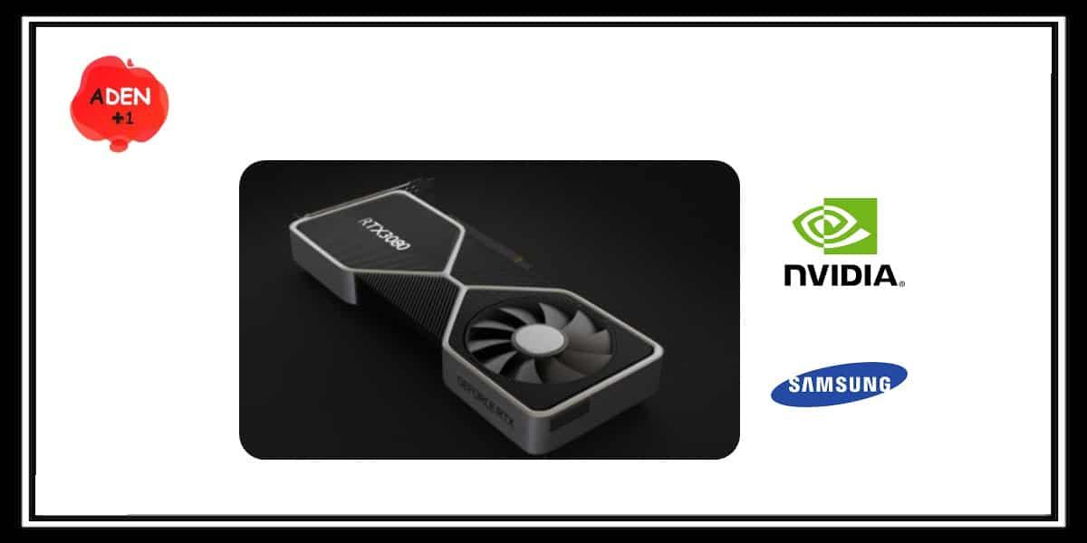اتفاق بين إنفيديا وسامسونج الاتفاق الثاني لتصنيع البطاقة الرسومية Geforce RTX30