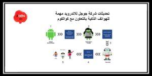 تحديثات شركة جوجل للاندرويد اساسية للهاتف الذكية بالتعاون مع كوالكوم