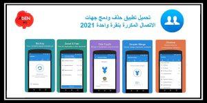 تحميل تطبيق حذف ودمج جهات الاتصال المكررة بنقرة واحدة 2021 – أندرويد