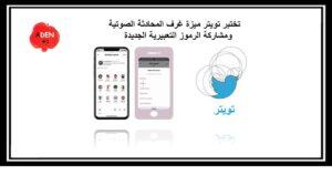 تختبر تويتر ميزة غرف المحادثة الصوتية ومشاركة الرموز التعبيرية الجديدة