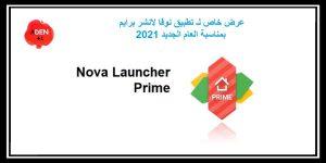 عرض خاص لـ تطبيق نوفا لانشر برايم بمناسبة العام الجديد 2021