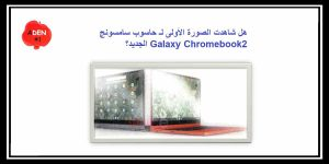 هل شاهدت الصورة الأولى لـ حاسوب سامسونج Galaxy Chromebook2 الجديد؟