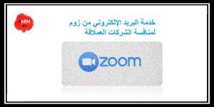 خدمة البريد الإلكتروني من زوم لمنافسة الشركات العملاقة