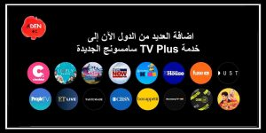 اضافة العديد من الدول الآن إلى خدمة TV Plus سامسونج الجديدة