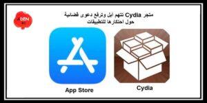 متجر Cydia تتهم آبل وترفع دعوى قضائية حول احتكارها للتطبيقات