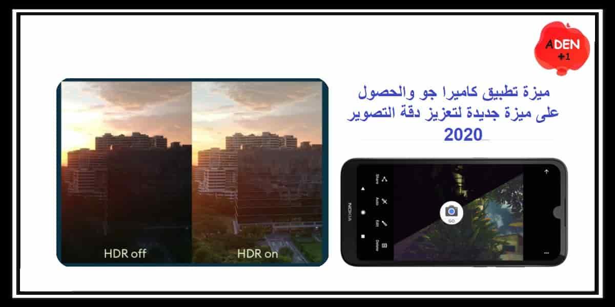 ميزة تطبيق كاميرا جو والحصول على ميزة جديدة لتعزيز دقة التصوير 2020