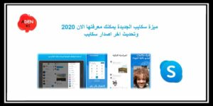 ميزة سكايب الجديدة يمكنك معرفتها الان 2020 وتحديث اخر اصدار سكايب