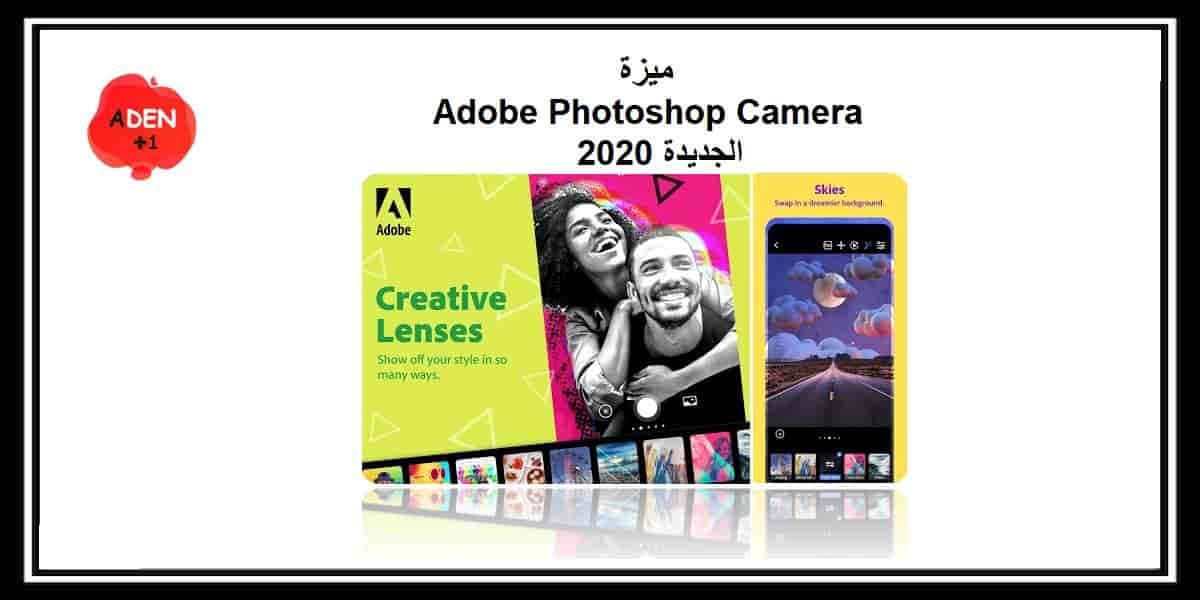 ميزة Adobe Photoshop Camera الجديدة في نهاية عام 2020