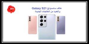 هاتف سامسونج Galaxy S21 والعديد من المفاجات الجديدة