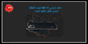 هاتف شاومي Mi 11 الجديد 2021 – شاومي تطلق هاتفها الجديد
