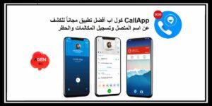 Callapp كول اب أفضل تطبيق مجاناً للكشف عن اسم المتصل وتسجيل المكالمات والحظر – أندرويد