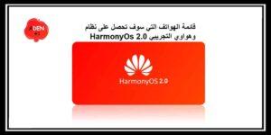 قائمة الهواتف التي سوف تحصل على نظام وهواوي التجريبي HarmonyOs 2.0