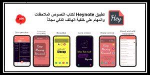 تطبيق Heynote لكتاب النصوص والملاحظات والمهام على خلفية الهاتف الذكي مجاناً – أندرويد