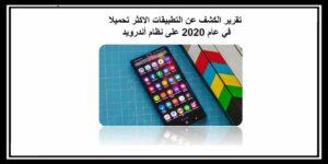 تقرير الكشف عن التطبيقات الاكثر تحميلا في عام 2020 على نظام أندرويد