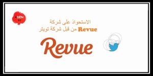 أخبار تقنية : الاستحواذ على شركة Revue من قبل شركة تويتر