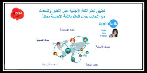 تطبيق تعلم اللغة الأجنبية عبر النطق والتحدث مع الأجانب حول العالم مجاناً للأندرويد