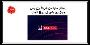 ابتكار جديد من شركة ون بلس – جهاز ون بلس Band الجديد