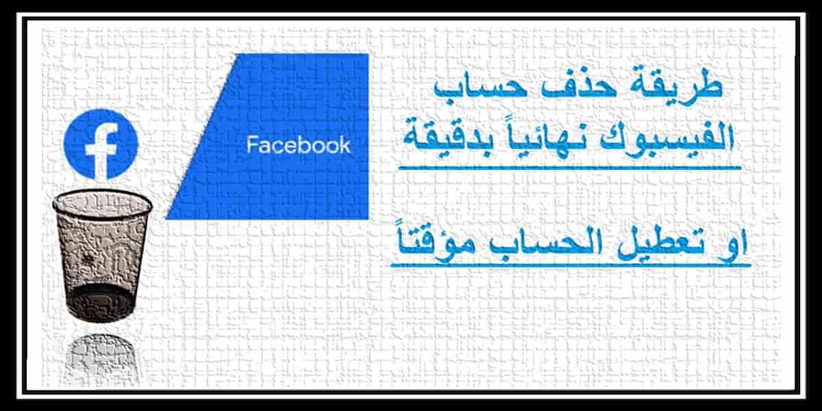 كيفية حذف حساب الفيسبوك نهائيا أو حذف الحساب مؤقت 2021
