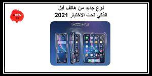 نوع جديد من هاتف آبل قابل للطي تحت الاختبار 2021