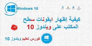 إظهار ايقونات سطح المكتب على ويندوز 10 | كورس تعليم ويندوز 10