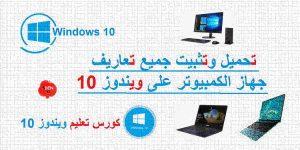 تحميل وتثبيت تعاريف الكمبيوتر على ويندوز 10 بطريقتين | كورس تعليم ويندوز 10