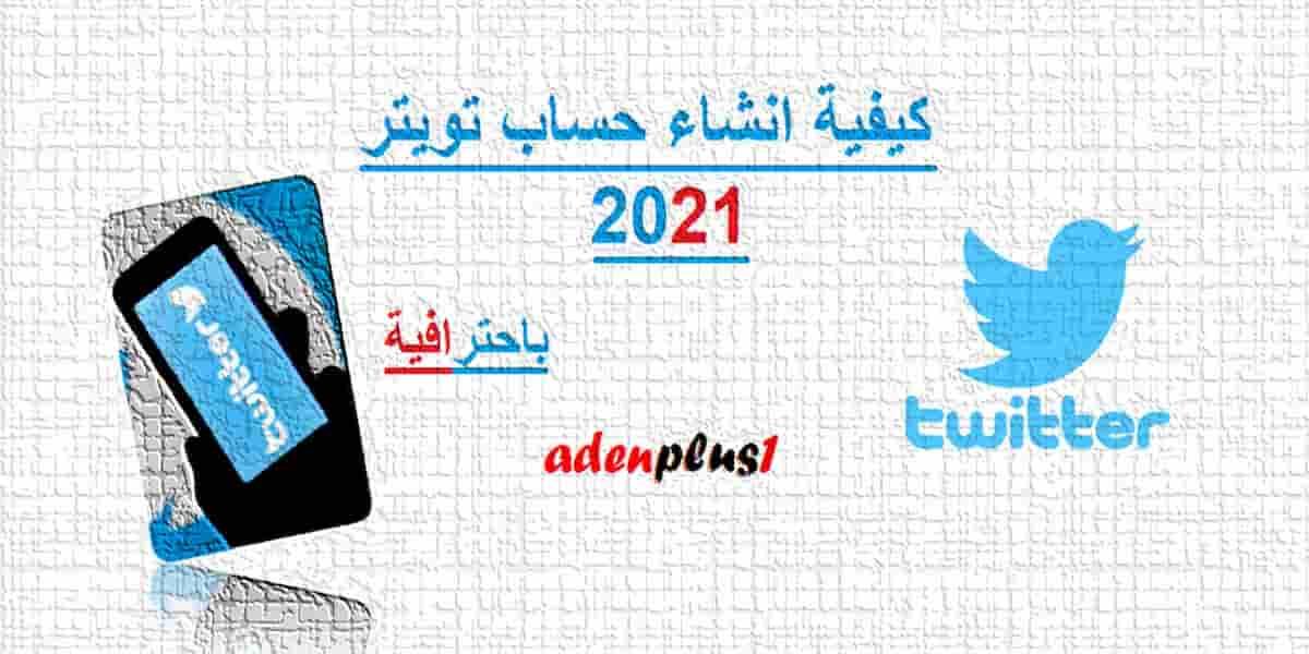 كيفية انشاء حساب تويتر 2021 من الكمبيوتر والجوال مجانا