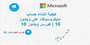 كيفية انشاء حساب  مايكروسوفت على ويندوز 10 | كورس تعليم ويندوز 10