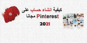 كيفية انشاء حساب pinterest مجانا عبر الايميل