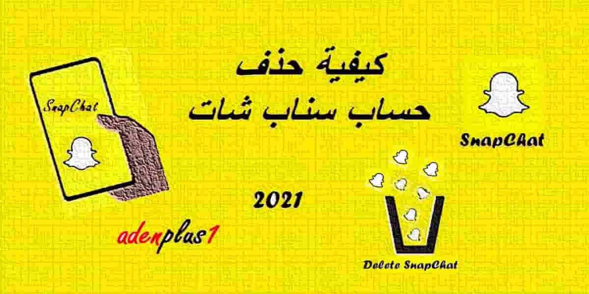 حذف حساب سناب شات نهائي 2021 خطوة بخطوة