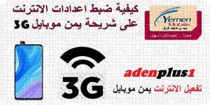 كيفية ضبط اعدادات الانترنت يمن موبايل 3G مجانا 2021 | شريحة Ymobile Net
