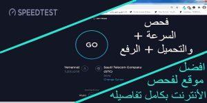 كيفية فحص سرعة الانترنت بجميع تفاصيله 2021