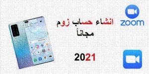 Read more about the article كيفية انشاء حساب زووم 2021 خطوة بخطوة