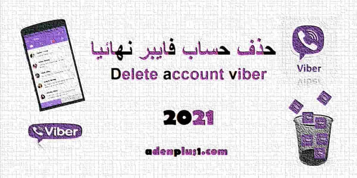 حذف حساب فايبر نهائيا 2021 – Delete account viber