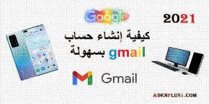 كيفية إنشاء حساب gmail بسهولة مجانا 2021 بخطوتين