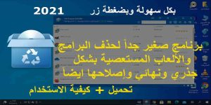 Read more about the article كيفية حذف البرامج المستعصية من الكمبيوتر نهائيا 2021 – مجانا