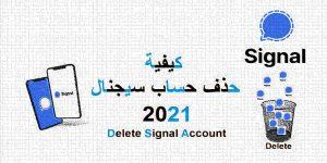 كيفية حذف حساب سيجنال نهائيا 2021 – Delete signal account