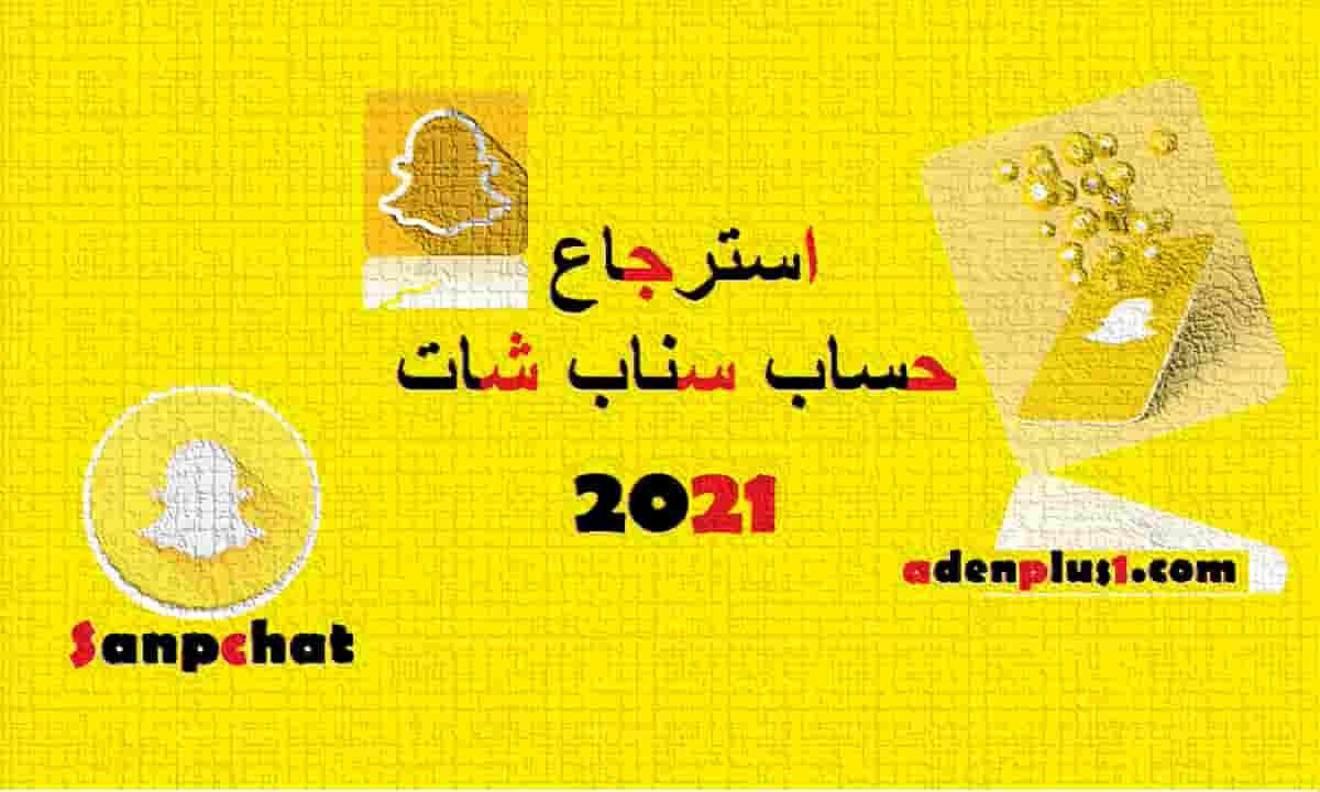 استرجاع حساب سناب شات 2021 مجاناً – Snapchat