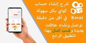Read more about the article شرح انشاء حساب كواي على الهواتف الذكية خطوة بخطوة 2021