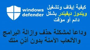 Read more about the article تعطيل windows defender ويندوز 10 بطريقة احترافية 2021