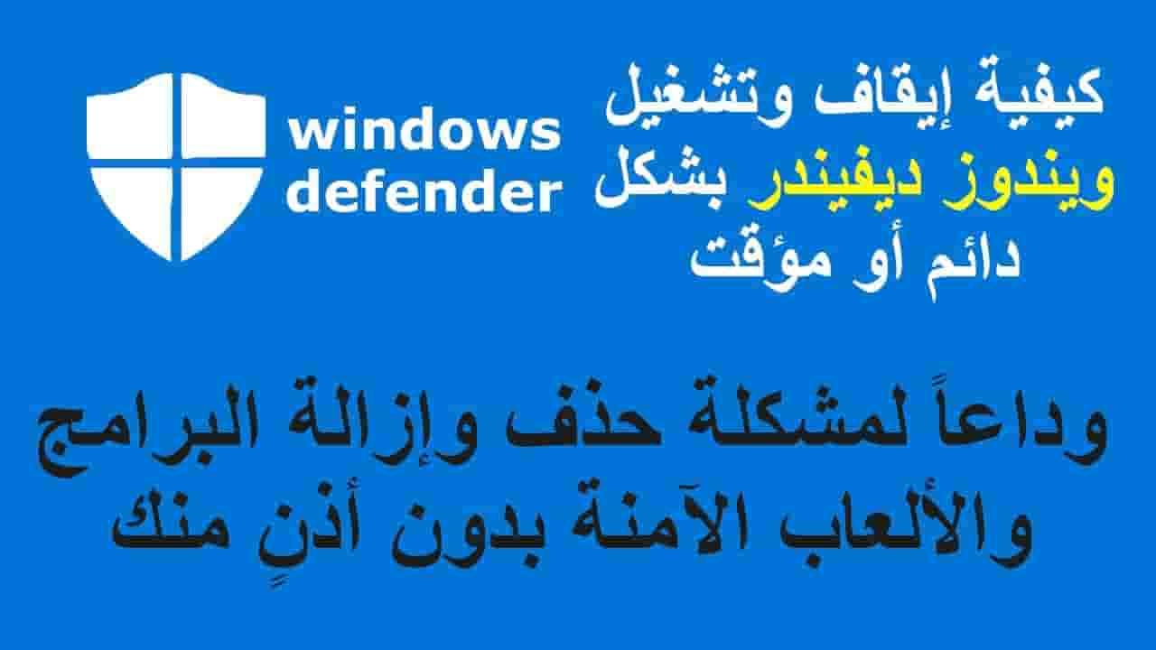 You are currently viewing تعطيل windows defender ويندوز 10 بطريقة احترافية 2021